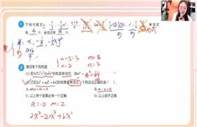 学而思【2021-暑】七年级培优数学创新班