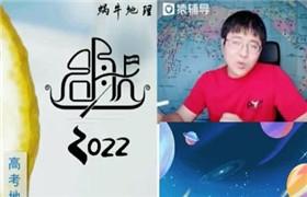 猿辅导 崔亚飞2022高三地理暑期系统班
