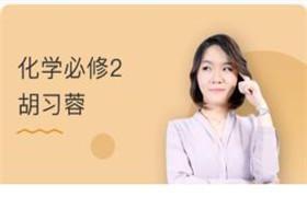 高中化学必修2(同步辅导视频)胡习蓉62节(wm)
