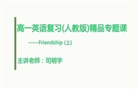 司明宇【赢鼎教育】人教版高一英语必修1:单词•词组•句型全面攻克