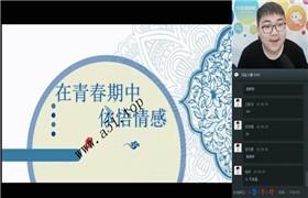 学而思网校 直播课【2019-暑】中考思品直播菁英班(人教-部编版)张俊康