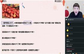 【2020-寒】三年级数学目标S班(史乐)