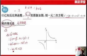 高途课堂 侯国志【2020-暑】初三数学暑假班