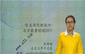 作文写作新技能-与万能素材说NO 吴妍姝18036