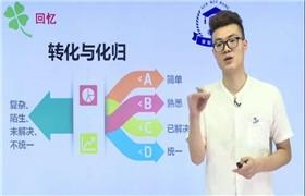 【清北学霸】高中数学特训课(B) 视频课程 邱崇(69讲)