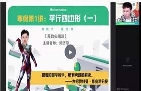 作业帮 郭济阳【2021寒】初二数学尖端班(苏教版)百度网盘分享