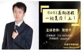 张艳平2021高考地理暑期一轮复习(上)