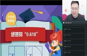 【2019-秋】六年级数学直播启航班(全国版)名师课堂 一老师(m)