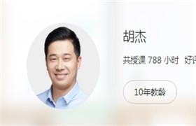 2019高考理科数学寒假系统班 猿辅导 胡杰