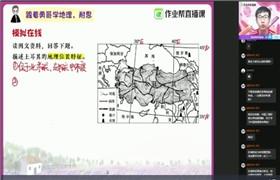 孙国勇2021高二地理秋季长期班 作业帮