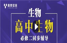 倪川【赢鼎教育】高中生物人教版必修二同步辅导百度云网盘