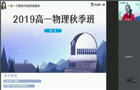 彭娟娟【2019秋】高一物理尖端班