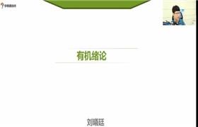 刘曦烃【直播课-春】高一化学CChO在线课(有机化学)学而思