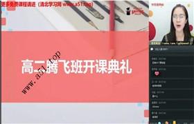 学而思网校2019【秋季腾飞班】高二英语直播班(全国)顾斐