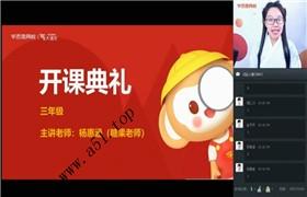 【2020-寒】三年级大语文直播班(杨惠涵)