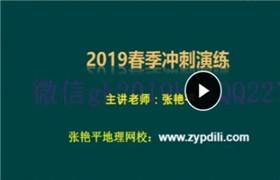 2019张艳平春季冲刺模拟演练课程