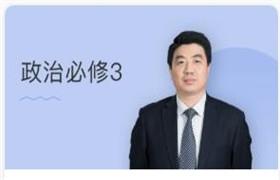 高中政治必修3-同步辅导视频 王亮19个视频