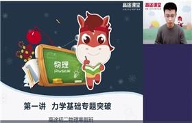 刘怀宇 2020初二物理寒假班