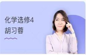 高中化学选修4(同步辅导视频)胡习蓉65节(wm)