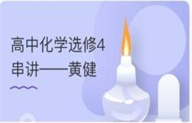 高中化学选修4串讲 黄健51节(wm)