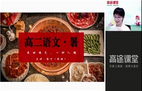高途课堂 张宁【2021-暑】高二语文暑假班 百度网盘分享