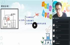 【2019-秋】初三化学直播菁英班(全国版)名师课堂 陈老师(tf)