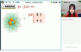 林婉晴【2019-暑】高二物理尖端班 (zyb)