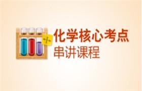 初三化学核心考点串讲课程 马晓燕 谢虹 14331