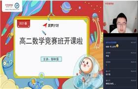 学而思 邹林强【2021春-目标省队】高二数学竞赛班 百度网盘分享