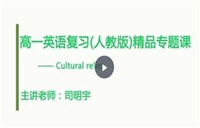 司明宇【赢鼎教育】人教版高一英语必修2:单词•词组•句型全面攻克
