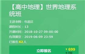 2019【高中地理】世界地理系统班(有道精品 包易正)