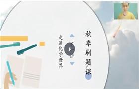 李栋 初三化学秋季【百题训练营】有道精品课