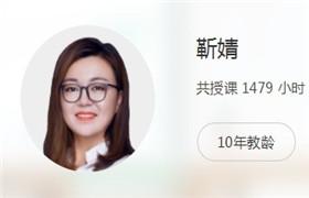 2019高三英语秋季系统班 猿辅导 靳婧