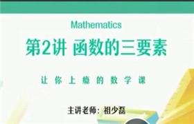 作业帮 祖少磊2022高三数学暑期班