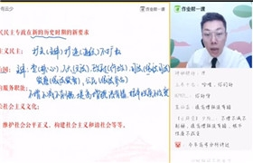 2020高考政治秋季班(云阳)