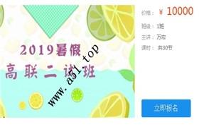 【上海万宏】 2018暑假高联二试系统课30讲(几何、代数)高中数学竞赛视频课程