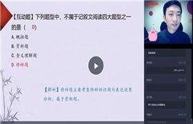 石雪峰【2021-寒】初二年级网校阅读写作直播班(3星)xes