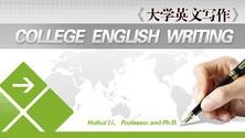 大学英文写作(一)-国防科学技术大学