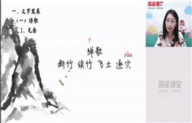 高途课堂 张宁【2020-暑】高一语文暑期班