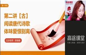 高途课堂 陈瑞春【2021-暑】高一语文暑假班 百度网盘分享