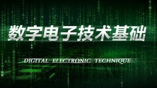 数字电子技术基础 (国家精品) 国防科学技术大学