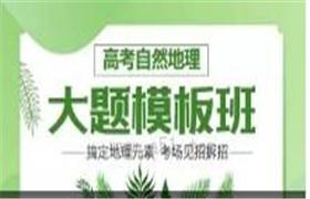 (腾讯课堂)高考地理之自然地理大题模板 刘勖雯