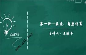 王进平 几何专题综合提高班