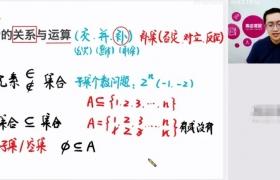【2020】高一数学周帅春季班