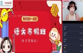 学而思【2021-寒】三年级大语文直播班(陈孟琪)