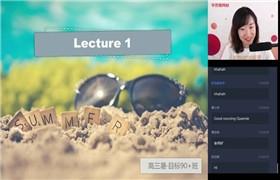 昆尼【2021暑-目标90+】高三英语暑假一轮复习(上)直播班 12讲
