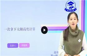 【清北学霸】高中地理专题课 视频课程 郑珈辰(14讲)