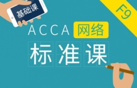 ACCA F9 Financial Management 基础