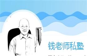 【钱老师私塾】初中化学课同步讲解视频