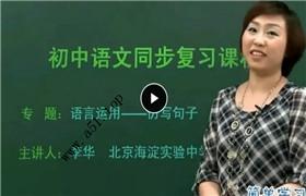 简单学习网 初一语文同步提高下学期课程 李华17讲